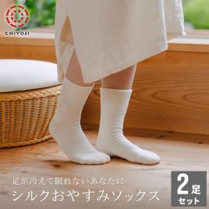 冷えとり シルクおやすみソックス|chiyoji