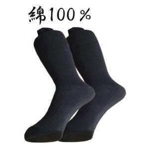 【ネコポス送料無料】ストレッチコットン使用 綿100%ビジネスソックス【2足】 【ネコポス発送につき代引き・配送日時指定不可】 メンズ/紳士靴下|chiyoji