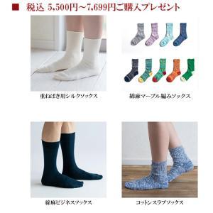 税別5,000円以上ご購入で 人気商品1足プレゼント!|chiyoji