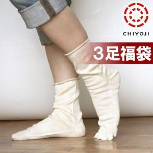 ワイルドシルク100% 5本指ソックス 3足セット  冷えとり重ねばき 冷え取り靴下 重ね履き 五本指 五本指靴下 シルク ネコポス送料無料|chiyoji