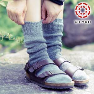 冷えとり重ね履き ウール100% ふんわり柔らかな肌触り 足元暖かゆったりした履き心地 冷えとり 冷え取り靴下 ウール 靴下|chiyoji