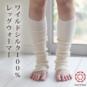 冷えとり ワイルドシルク100% レッグウォーマー  レディース 冷え取り シルク silk|chiyoji