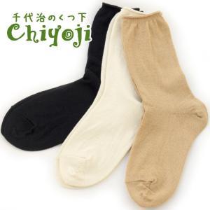 【冷えとりソックス】【シルク100%】 ワイルドシルク 重ね履き用ソックス  silk シルク 冷え取り靴下 冷えとり 靴下 【ネコポス発送送料無料】|chiyoji