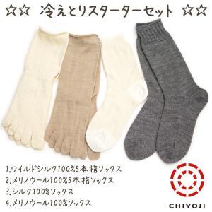 冷えとり スターターセット  silk シルク ウール 靴下 重ね履き 冷え取り靴下 冷え取り 冷えとり靴下 五本指靴下 ネコポス送料無料|chiyoji
