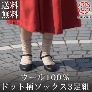【レディースソックス】 足首ゆったり ウール100%ドット柄ソックス 【3足】 ウール 靴下 ネコポス送料無料|chiyoji