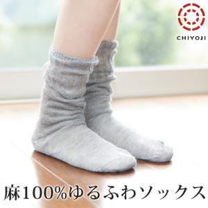 麻100% ゆるふわ レディース ソックス|chiyoji