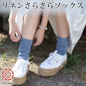 【麻靴下】リネンさらさらレディースソックス ナチュレ|chiyoji