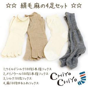 【冷えとり重ねばき】 絹毛麻の4足セット  silk シルク ウール 靴下 冷えとり 冷え取り靴下 五本指靴下 ネコポス送料無料|chiyoji