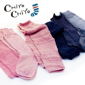 冷えとりすぐれものトリオ  ウール 靴下 五本指靴下 レッグウォーマー レディース ネコポス送料無料|chiyoji