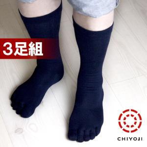 【3足組】 ストレッチコットン使用 五本指靴下  綿100%5本指ビジネスソックス    / 紳士靴下 / ビジネス ネコポス送料無料|chiyoji