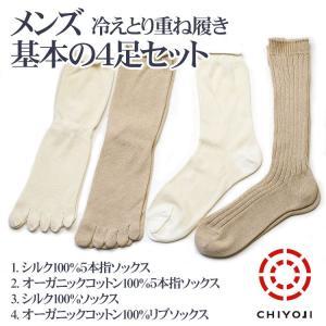 【ネコポス送料無料】 《メンズ》 冷えとり重ねばき 基本の4足セット 【ネコポス発送につき代引き・配送日時指定不可】 重ね履き / 冷えとり 冷え取り靴下|chiyoji
