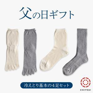 【遅れてごめんね父の日ギフト】【宅配送料無料】【簡易ラッピング無料】 《メンズ》 冷えとり重ねばき 基本の4足ギフトセット 重ね履き / 冷え取り靴下 /|chiyoji