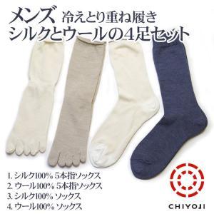 《メンズ》冷えとり重ねばき シルク と ウール の4足セット  冷え取り靴下 メリノウール 靴下 紳士用 五本指靴下 重ね履き ネコポス送料無料|chiyoji