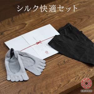 【遅れてごめんね母の日ギフト・ネコポス送料無料】 絹紡糸使用 シルク快適セット  アームウォーマー シルク 靴下 五本指靴下|chiyoji