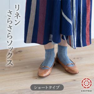【麻靴下】リネンさらさらレディースソックス 《ショート》|chiyoji