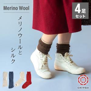 冷えとり靴下 4足セット ウールバージョン  シルク silk ウール メリノウール 冷え取り靴下 冷え取り 靴下 重ね履き ネコポス送料無料|chiyoji