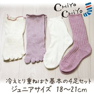 冷えとり重ねばき 基本の4足セット ジュニアサイズ 18-21cm  シルク/重ね履き/冷え取り靴下 ネコポス送料無料|chiyoji