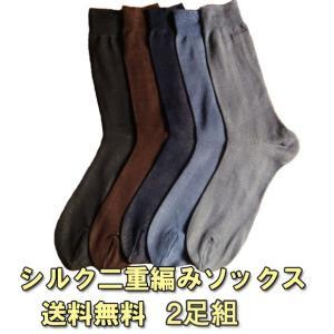 メンズ シルク2重編みソックス2足組 シルク 靴下 silk【ネコポス発送につき代引き・配送日時指定不可】|chiyoji