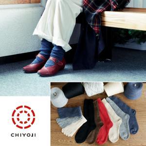ウール100% ソックス 3足選べる福袋 ウール 靴下 五本指靴下 ネコポス送料無料|chiyoji