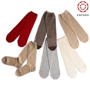冷えとり重ね履き パワーアップソックス  冷えとり 冷え取り靴下 ウール silk シルク 靴下 日本製|chiyoji