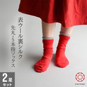 【ネコポス送料無料】表ウール裏シルク冷えとりソックス3足組  冷えとり 冷え取り靴下 ウール 冷えとり靴下 silk シルク 靴下 日本製 かかと有り|chiyoji