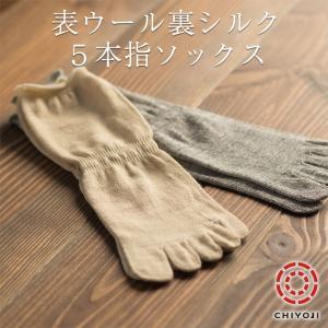 冷えとり 重ね履き 表ウール裏シルク5本指ソックス  冷え取り靴下 ウール 靴下 silk シルク 5本指 五本指靴下 日本製  かかと有り|chiyoji