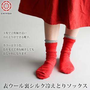 表ウール裏シルク冷えとりソックス  冷えとり 冷え取り 靴下 ウール wool 冷えとり靴下 silk シルク 日本製  かかと有り|chiyoji