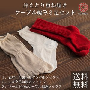 【ネコポス送料無料】冷えとり重ね履き ケーブル編み3足セット  冷えとり silk シルク ウール 靴下 ホールガーメント ケーブル編み 5本指 五本指靴下 日本製|chiyoji