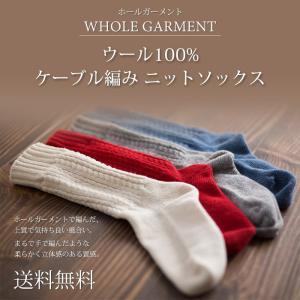 【ネコポス送料無料】ウール100% ケーブル編みニットソックス  冷えとり 冷え取り靴下 ウール 靴下 ホールガーメント/ケーブル編み/無縫製/日本製|chiyoji