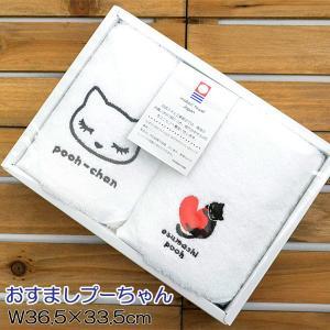今治タオル ギフトセット ハンドタオル 2枚入り おすましプーちゃん 36.5×33.5cm
