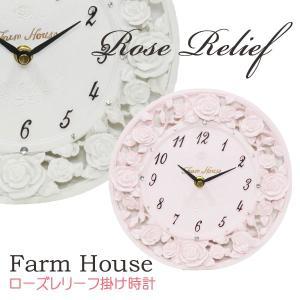 ファームハウス ローズレリーフ 壁掛け時計 ピンクとホワイトよりお選び下さい。 サイズ:W21.9×...