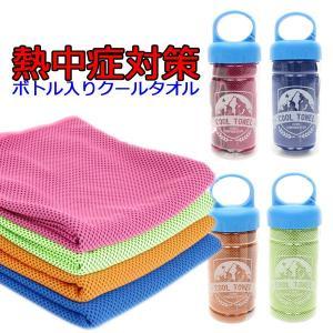 瞬冷 クールタオル ひんやりタオル カラー:ピンク グリーン オレンジ ブルー サイズ:約W100×...