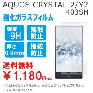 AQUOS CRYSTAL 2 403SH 強化ガラスシール 画面保護フィルム ソフトバンク Sof...