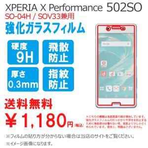 Xperia X Performance 502SO 強化ガラスシール 画面保護フィルム 強化 ガラスシール 画面保護 フィルム XperiaXPerformance SO-04H SOV33 にも対応 SO04H|chleste