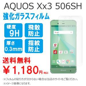 AQUOS Xx3 506sh アクオス アクオスXx3 AQUOSXx3 SoftBank ソフト...