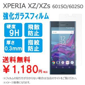 XPERIA XZ XZs 601SO 602SO XperiaXZ エクスペリア SoftBank ソフトバンク 強化ガラスシール 画面保護フィルム|chleste
