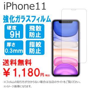 iPhone11 強化ガラスシール 画面保護フィルム iPhone 11 11シール 強化 ガラス シール アイフォン アイフォン11 画面 保護 フィルム|chleste