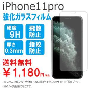 iPhone11pro 強化ガラスシール 画面保護フィルム iPhone 11pro 11proシール 強化 ガラス シール 画面 保護 フィルム|chleste