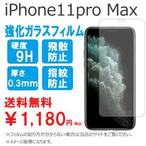iPhone11pro Max 強化ガラスシール 画面保護フィルム iPhone 11proMax 11プロマックス 強化 ガラス シール 画面 保護 フィルム|chleste