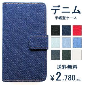iPhone8 iPhone7 デニム ケース 手帳 ソフトバンク SoftBank Y!mobile ワイモバイル アイフォン8 アイフォン7 手帳型 手帳ケース|chleste