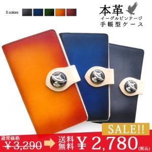 iPhone8 iPhone7 イーグルビンテージ本革 ケース 手帳 ソフトバンク SoftBank Y!mobile ワイモバイル アイフォン8 アイフォン7 手帳型 手帳ケース|chleste