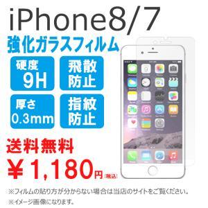 iPhone7 アイフォン アイフォン7 ソフトバンク SoftBank Y!mobile ワイモバイル 強化ガラスシール 画面保護フィルム|chleste