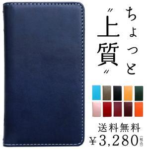 iPhone8 iPhone7 ちょっと上質なカラー ケース 手帳 ソフトバンク SoftBank Y!mobile ワイモバイル アイフォン8 アイフォン7 手帳型 手帳ケース|chleste