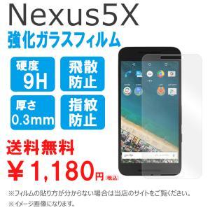 Nexus 5X Nexus5X ネクサス5X Y!mobile ワイモバイル 強化ガラスシール 画面保護フィルム|chleste