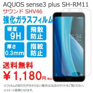 アクオスセンス3プラス 保護フィルム AQUOS sense3 plus SH-RM11 画面保護シール アクオスセンス3 プラス SHRM11 サウンド SHV46 兼用 chleste