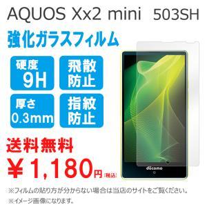 AQUOS Xx2 mini アクオス アクオスXx2 AQUOSXx2 mini SoftBank...