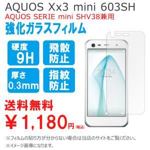 AQUOS Xx3 mini アクオス アクオスXx3ミニ ...