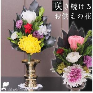 お彼岸、お盆、命日、法事には咲き続ける 仏壇お供え 仏花 本物真鍮花立て付き chloris-flower
