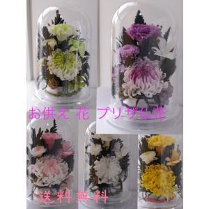 お彼岸 お供え花 ドーム仏花 手入れ不要枯れない輪菊の和風アレンジ 選べる5色 送料無料 chloris-flower