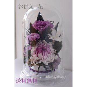 お盆 お供え 花 紫ドーム仏花 お手入れ不要枯れない輪菊  選べる5色 chloris-flower